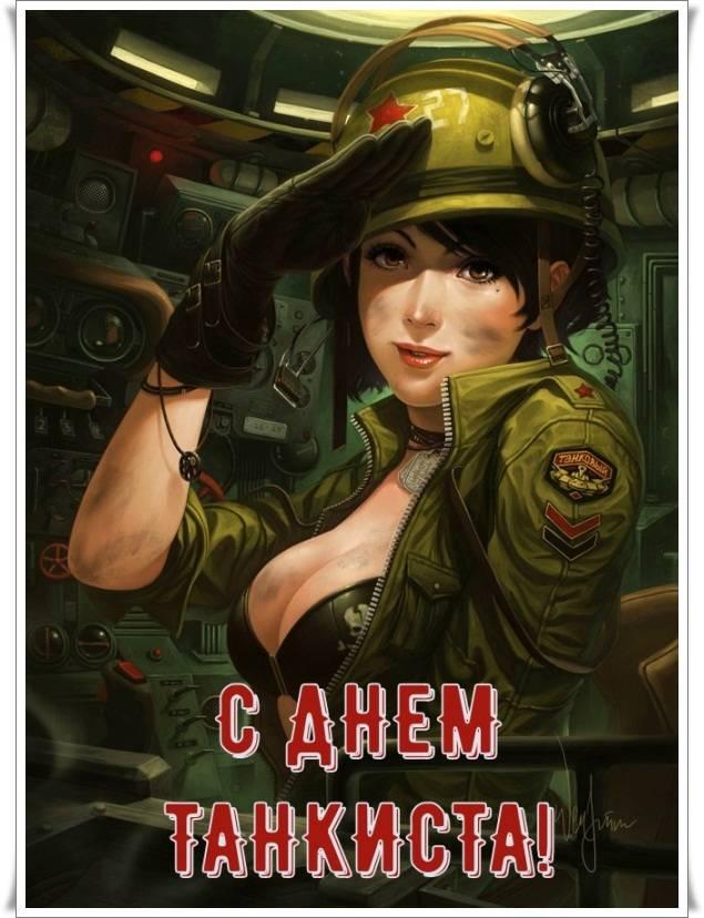 Поздравление с Днем танкиста от девушке картинка прикольная