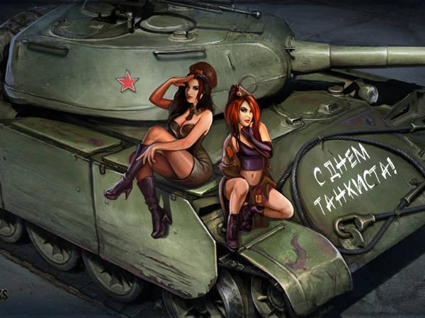 Поздравление служащих с Днем танкиста прикольная картинка