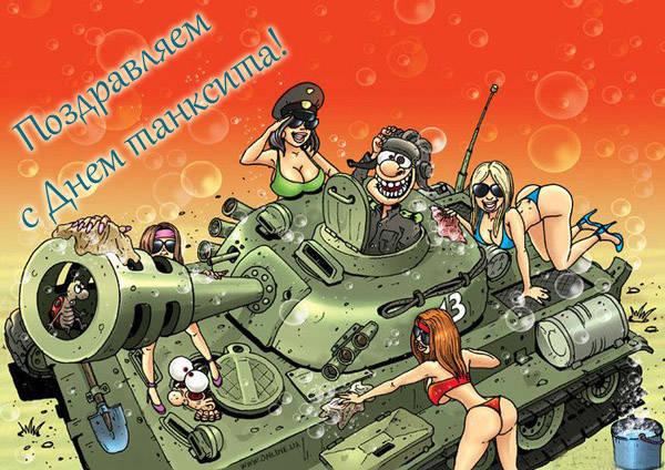 Бесплатные картинки с поздравлением с Днем танкиста прикольные