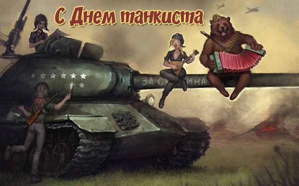 Прикольные картинки-поздравления с Днем танкиста бепслатно