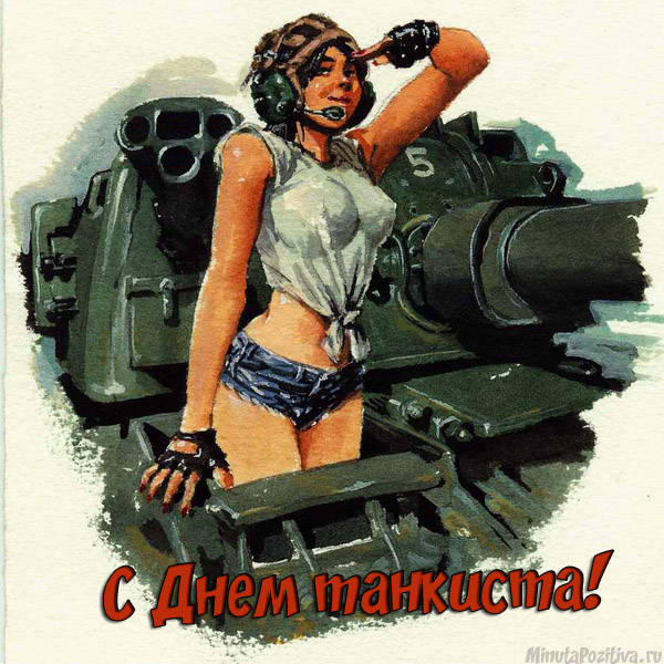 Самые прикольные картинки с Днем танкиста чтобы поздравить мужчину