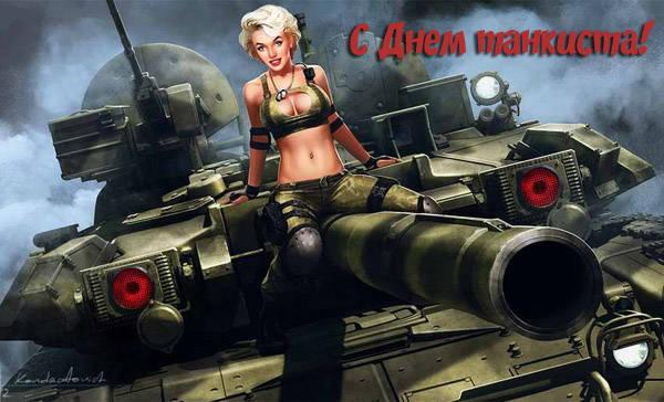 Картинки прикольные с девушками на День танкиста