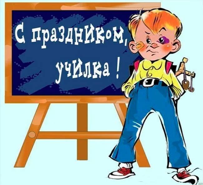Прикольные поздравления с Днем учителя от учеников