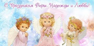 С Днем Ангела Веры Надежды Любви и Софии красивые поздравления