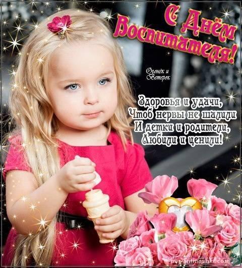 Прикольные поздравления с Днем воспитателя и дошкольного работника 2019