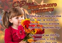 Прикольные поздравления с Днем воспитателя и дошкольного работника