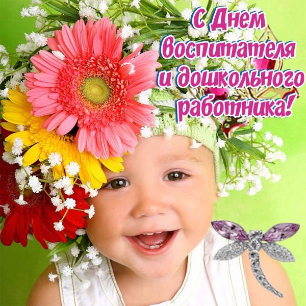Картинка с поздравление дошкольного работника