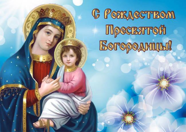 Поздравления с Рождеством Пресвятой Богородицы (красивые и короткие)