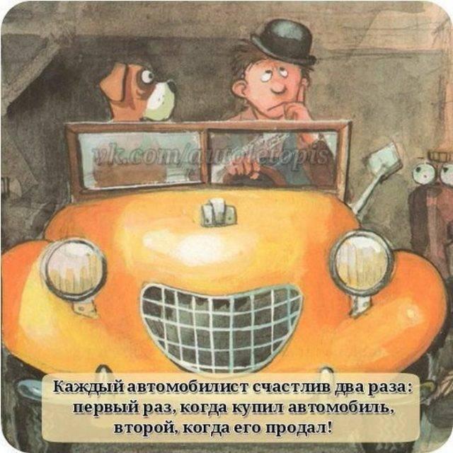 Прикольные картинки ко Дню автомобилиста
