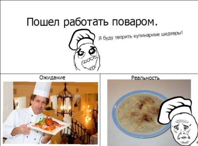 Прикольные картинки про поваров с надписями