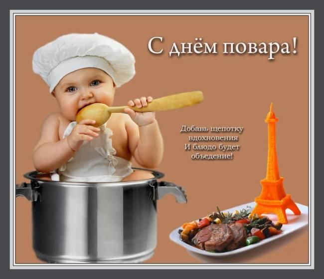 Прикольные картинки про поваров с надписями скачать