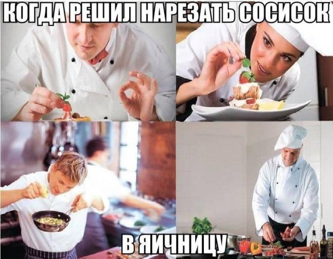 Смешные и прикольные картинки ко Дню повара с надписями