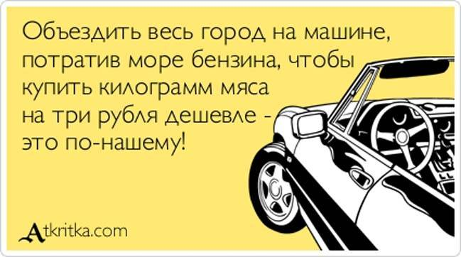 Смешные анекдоты про автомобилистов