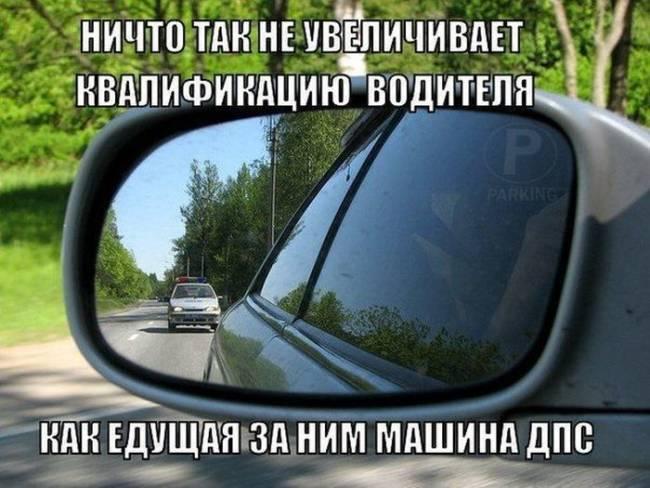 Картинки со смыслом для водителей