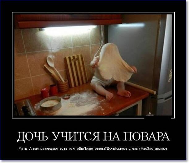Самые смешные и прикольные картинки ко Дню повара скачать