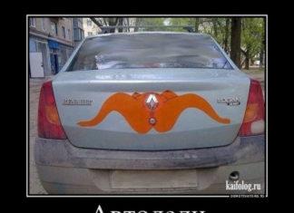 Самые смешные и прикольные картинки про автомобилистов на День шофера