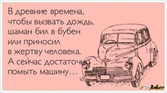 Анекдоты про водителей смешные