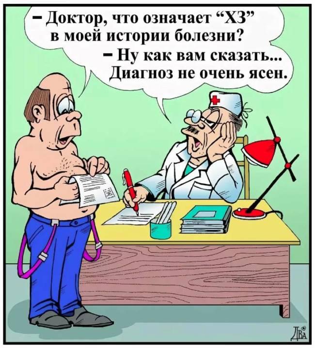 смешные и прикольные анекдоты про врачей