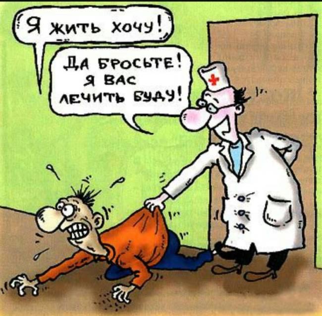 Картинки про врачей - прикольные и смешные скачать