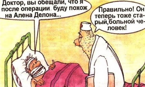 Прикольные и смешные картинки про врачей (41 штука)