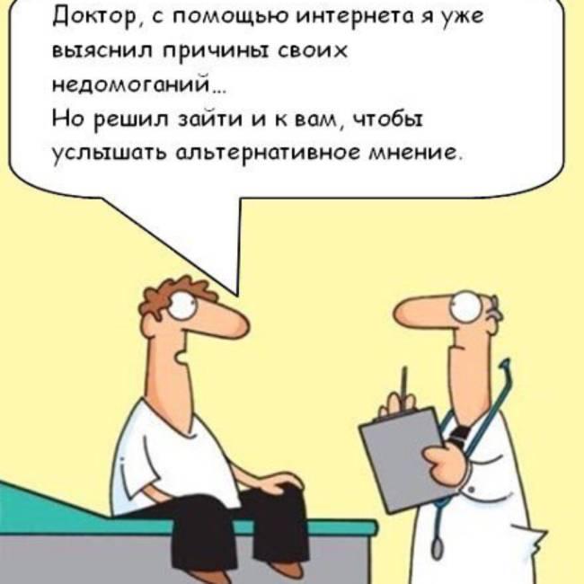 Смешные картинки по болезни
