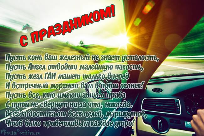 Картинки с поздравлением с Днем водителя (с Днем шофера)