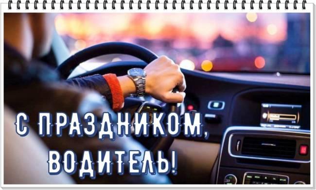 Картинки-поздравления с Днем водителя и с днем Шофера бепслатно