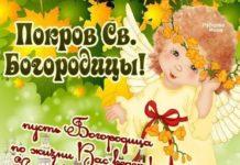 Короткие поздравления с Покровом Пресвятой Богородицы