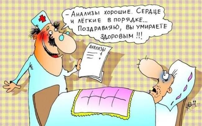 Смешные картинки для больных