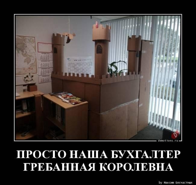 Смешные картинки про бухгалтеров с надписями
