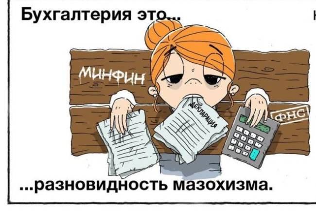Прикольные картинки про работу бухгалтера