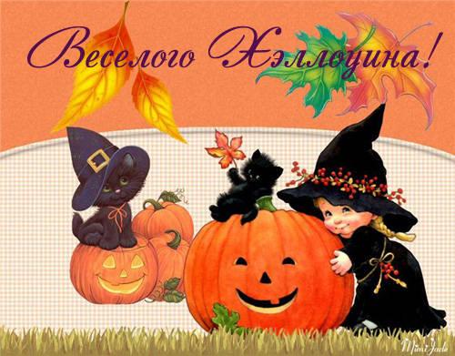 Картинки прикольные на Хэллоуин