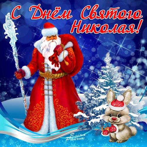 Открытки с Днем святого Николая Чудотворца 19 декабря