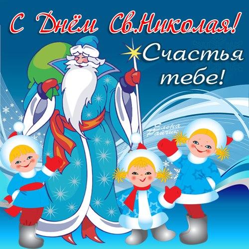 День святого Николая - красивые открытки с поздравлениями