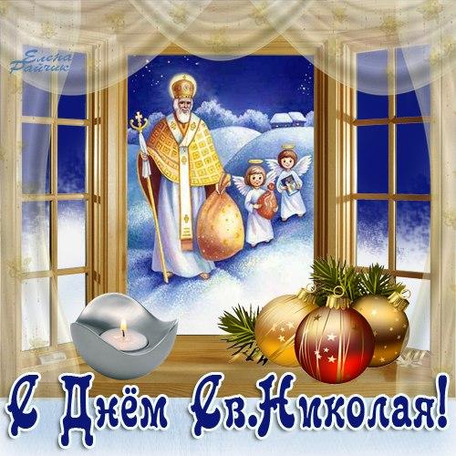 Скачать октрытки с Днем святого Николая на русском