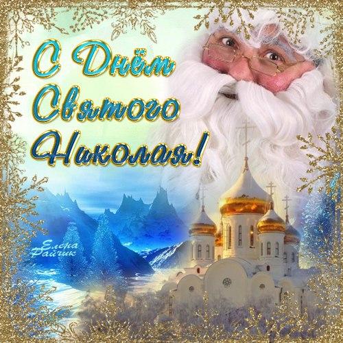 Красивая открытка с Днем Святого Николая Чудотворца