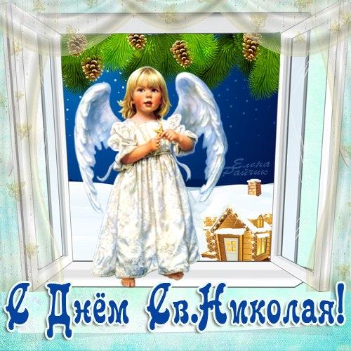 Красивые открытки на День Святого Николая от Елены Райчик