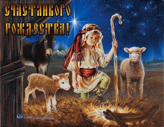 С рождеством - открытки католические бесплатно