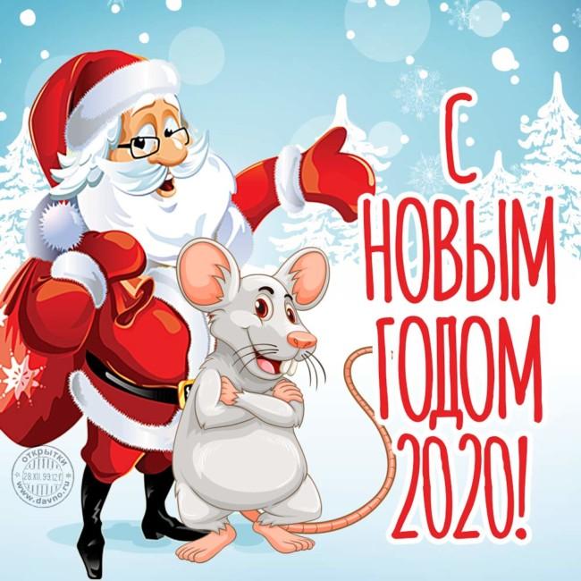 С Новым годом Крысы открытки бесплатно