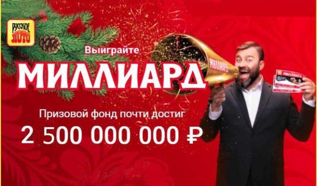 Проверить билет Русское лото тираж 1316 по номеру