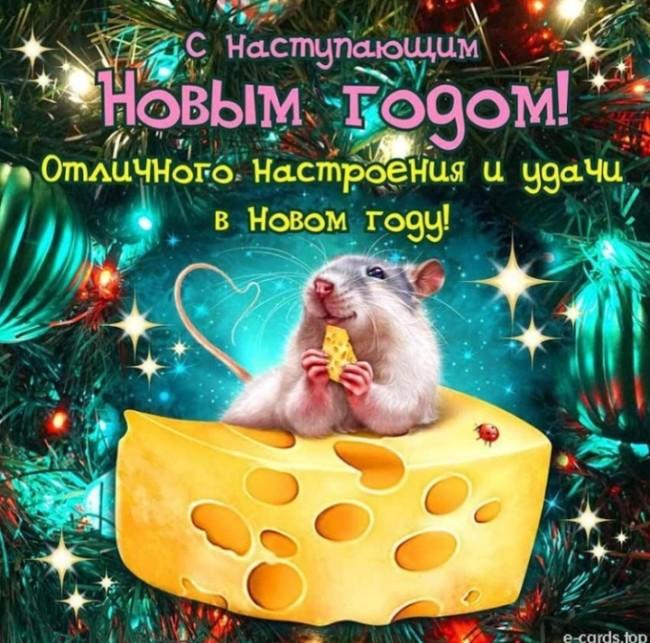 Насутпающий новый год - открытки-поздравления