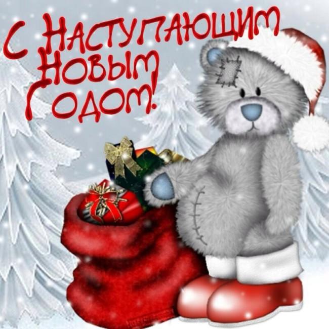Прикольные и красивые открытки и картинки с наступающим Новым годом