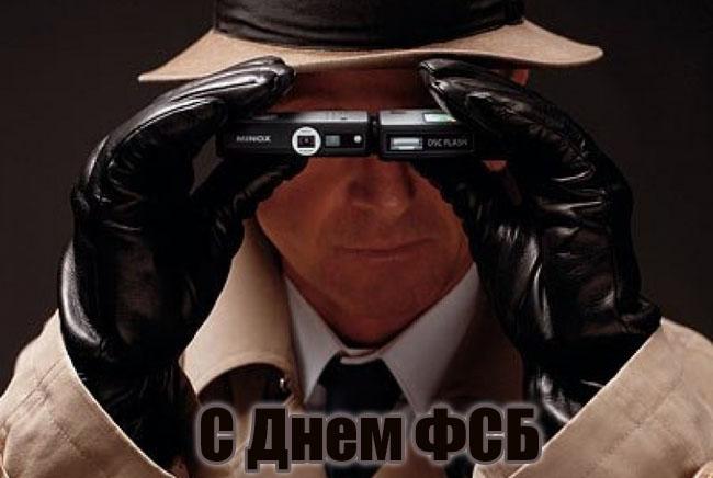 С Днем ФСБ - прикольные и смешные поздравления