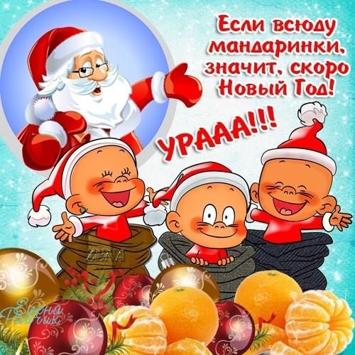 Прикольные открытки с Наступающим Новым годом бесплатно