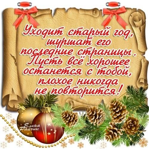 С наступающим Новым годом открытки прикольные скачать бесплатно