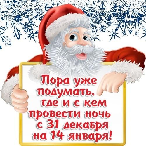 Лучшие прикольные открытки с Наступающим Новым годом