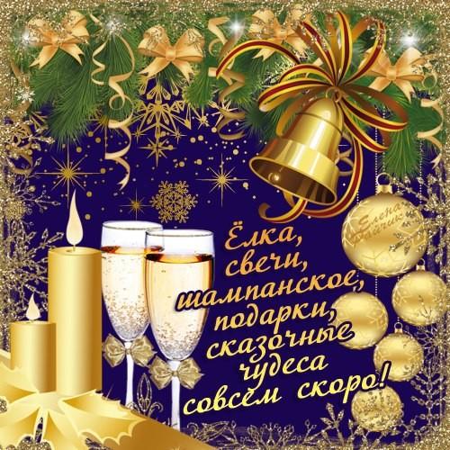 С наступающим Новым годом скачать открытки бепслатно