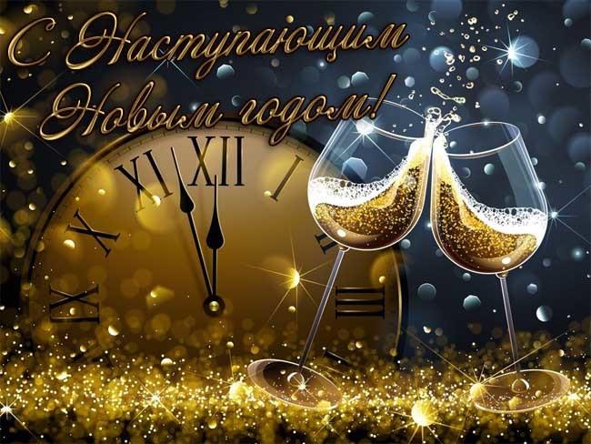 Красивые открытки с Наступающим Новым годом