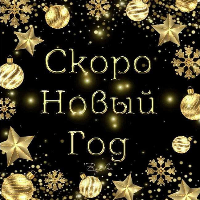 Открытки с Наступающим Новым годом бесплатно