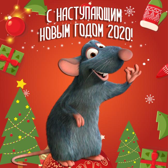 С Наступающим Новым годом 2020 - открытки (красивые, прикольные, новые)
